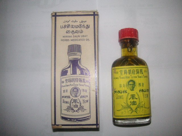 The First Herbal Medicated Oil